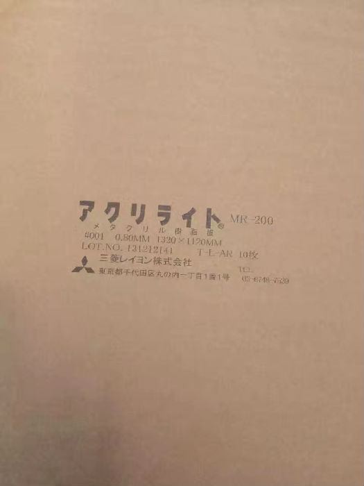 供应三菱MR-200;