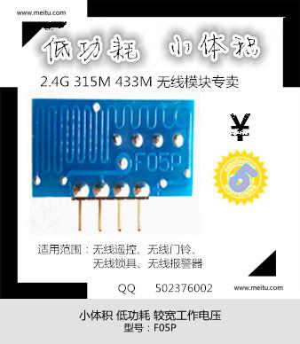 315/433无线发射模块F05P;