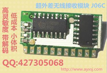 学习码 低功耗 超外差无线接收模块 J06C;