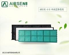艾尔森复合空气净化过滤网无需单独耗电的室内空气净化产品;
