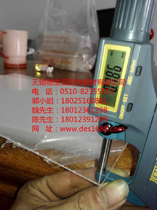 苏州德生有机玻璃亚克力板生产厂家直销;