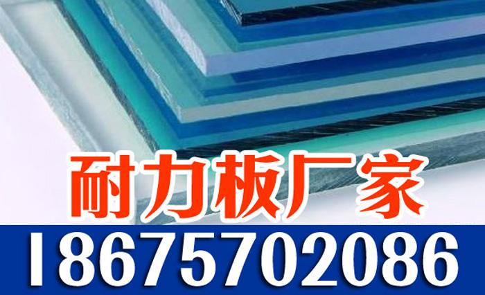 火热供应中(图) 耐力板厂家批发 松朗耐力板厂家耐力板厂家;