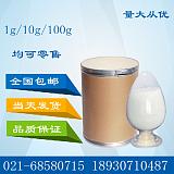 5-溴尿嘧啶CAS:51-20-7可零售;