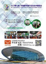 2017第七届广州国际电源产品及技术展览会;