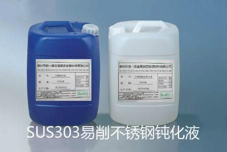 303易削不锈钢专用钝化液—303易削钢钝化剂