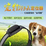 深圳歐特瑞 ATR-800A寵物防丟防走失防水微型智能GPS定位器
