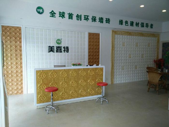 美嘉特厂家直销3d背景墙艺术墙砖文化石硅藻泥艺术砖
