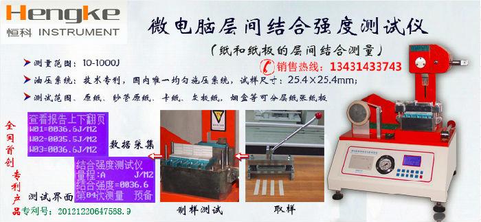 GB/T22364纸张纸板薄膜纸盒静态抗弯曲折痕挺度测定仪;