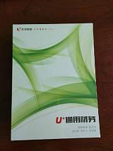 供应友加畅捷U+通用财务软件;
