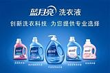 供應藍月亮洗衣液全係列超市商場洗滌用品進貨渠道;