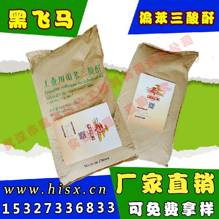贵州水性树脂工业漆用偏苯三酸酐TMA;