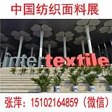 2017年上海紡織麵料展;