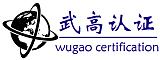 广州武高认证咨询有限公司-充电桩国网试验报告委托代理