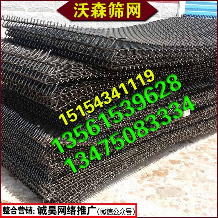 65Mn高锰钢筛网,锰钢筛板滨州厂家;