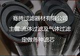 供应离心式空压机滤芯CST45003-03