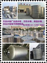 太阳能空气能保温水箱 水塔 方形水箱 保温箱;