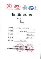 广州武高认证咨询有限公司-高低压电器设备型式试验报告代理