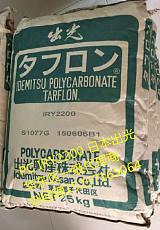 日本出光 PC IRY2200 防火阻燃