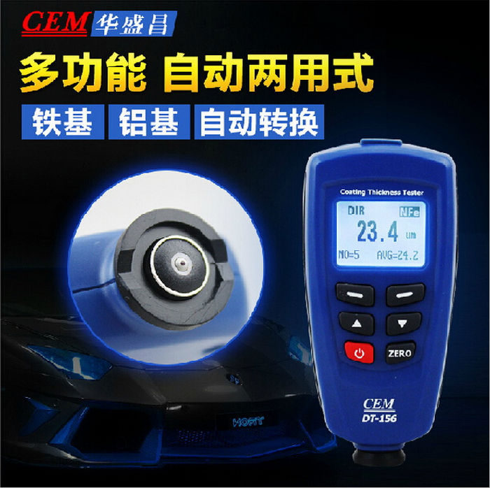 正规授权CEM华盛昌涂层测厚仪DT-156 铁基铝基涂镀层漆膜测厚仪