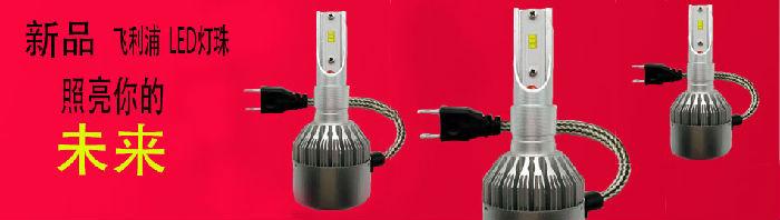 普拓莱LED系列欣赏;