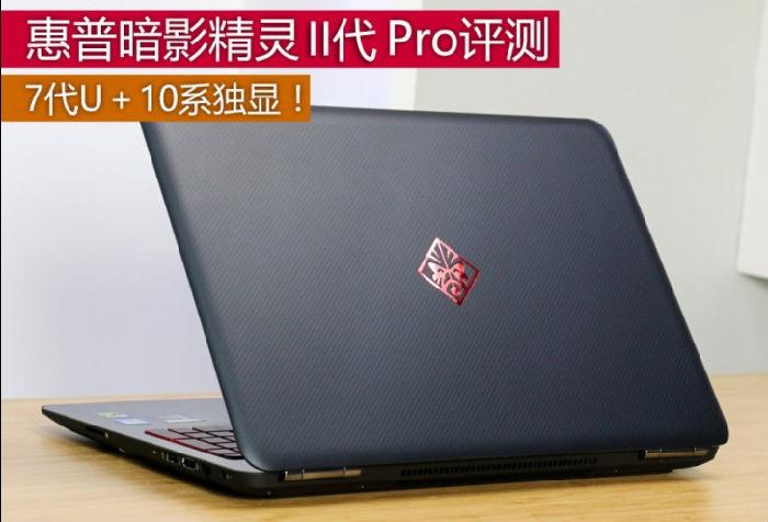 惠普暗影精灵2代升级Pro