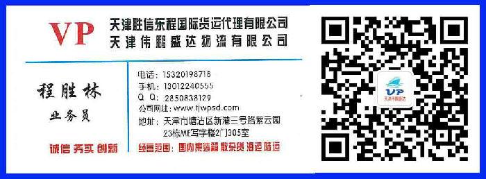 国内集装箱海运天津货代箱代伟鹏盛达物流有限公司;