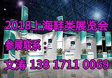 2018上海鞋展