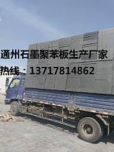 石墨聚苯板,石墨聚苯板廠,石墨聚苯板價格,北京石墨聚苯板廠;
