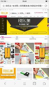 印乐美在线自助设计 名片印刷 彩页印刷 ;