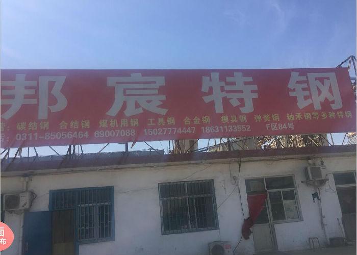 河北邦辰商贸有限公司;