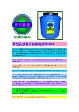 抗静电剂 活性剂 阻燃输送带抗静电剂;