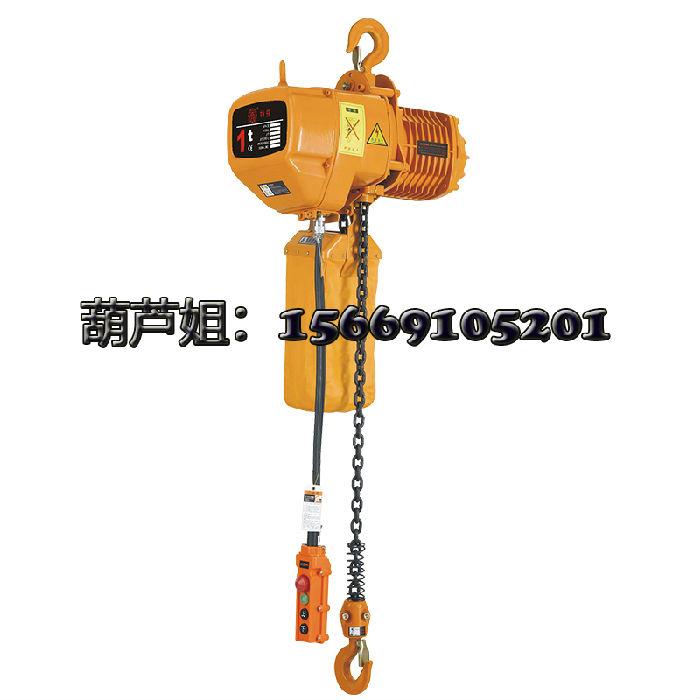 特益三相1-1S环链电动葫芦;