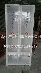 迪新专业生产有机玻璃内窥镜储存柜纤支镜储存柜胃肠镜储存柜;