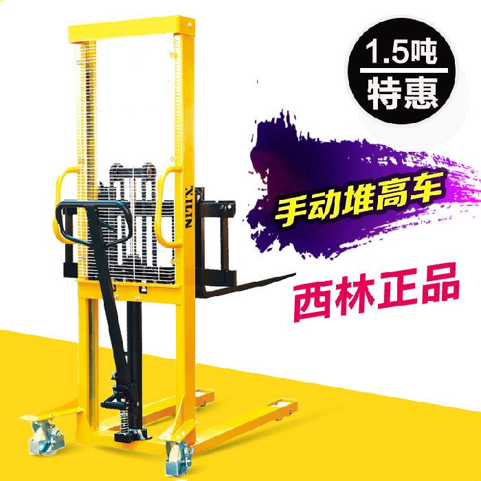 手动堆高车 手动液压堆高车 ;