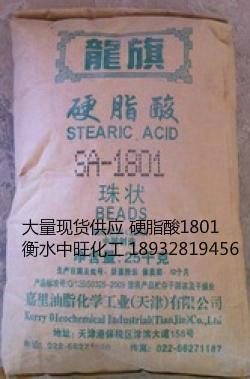 大量现货厂家直销 硬脂酸 1801 1810 1680 1860;