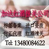 深圳进口红酒代理公司|蛇口进口红酒报关行;