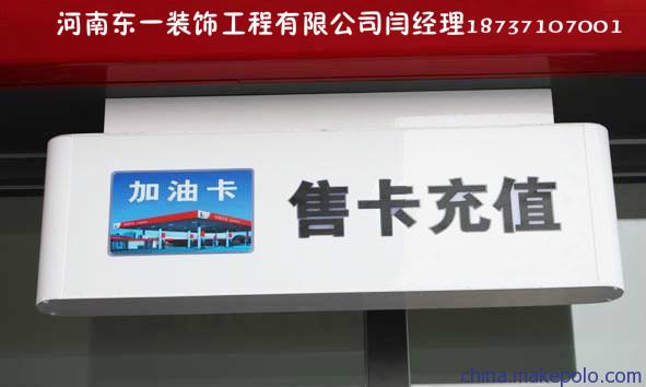 河南东一专业供应加油站售卡充值灯箱欢迎来电