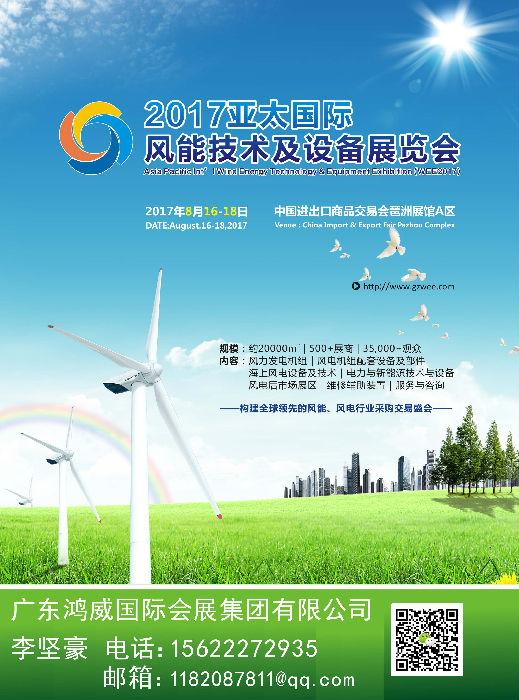 2017亚太国际风能技术及设备展览会;