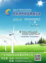 2017亞太國際風能技術及設備展覽會;