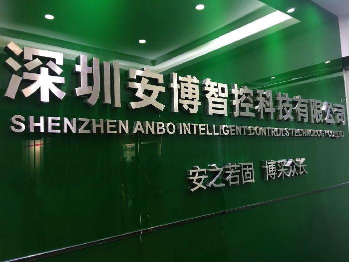 深圳安博智控科技有限公司--首页;