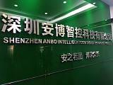 深圳安博智控科技有限公司--首页