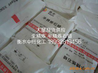 大量现货厂家直销 石蜡 石蜡油 聚乙烯(PE)蜡;