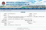 提供武汉消防工程装修工程湖北省消防总队楚天消防网上备案服务