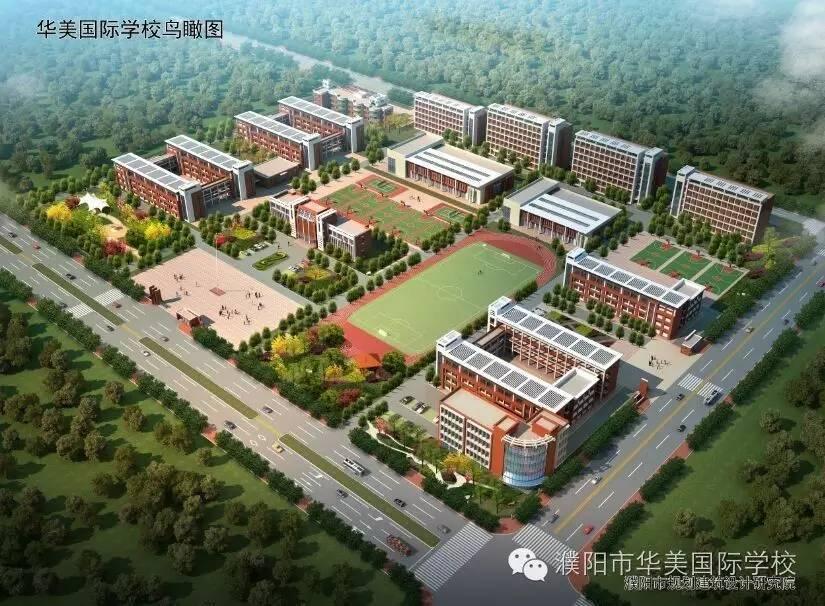 2017年濮阳市华美国际学校秋季招生简章