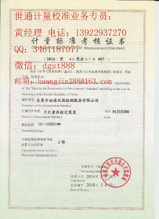 珠海仪器仪表计量校准校正校验检测公司
