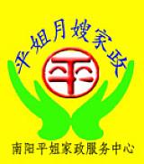 南阳平姐月嫂家政服务中心