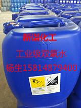 优势供应批发 工业级双氧水/过氧化氢 双氧水价格;