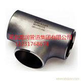 DN150合金鋼三通
