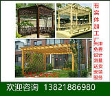 天津防腐木葡萄架,花架,栅栏厂家