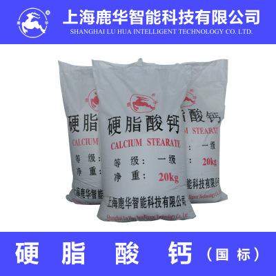厂家批发 工业级 硬脂酸钙 稳定剂 起润滑 脱模 表面处理等作用;